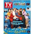 TVガイド 中部版 2019年11月8日号
