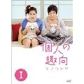 個人の趣向 DVD-BOX I