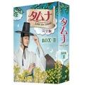 タムナ~Love the Island 完全版 DVD-BOX II