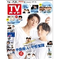 TVガイド 関東版 2020年7月24日号