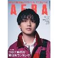 AERA 2020年8月10日-8月17日合併号<表紙: 永瀬廉(King & Prince)>