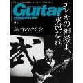 Guitar magazine 2021年9月号