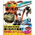 乗りもの 講談社の動く図鑑MOVE [BOOK+DVD]