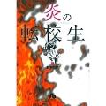 炎の転校生 7