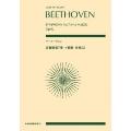 ベートーベン 交響曲 第7番 イ長調 作品92 全音ポケット・スコア
