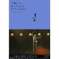 世界文学全集 Vol.3-3:ロード・ジム