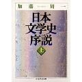日本文学史序説 (上)