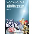 VOCALOID公式 調教完全テクニック [BOOK+CD-ROM]
