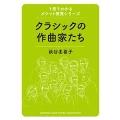 クラシックの作曲家たち 1冊でわかるポケット教養シリーズ