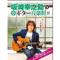 THE ALFEE 坂崎幸之助の Step Up!! ギター音楽館 II