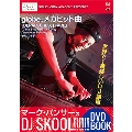 『マーク・パンサーのDJ SKOOL!!!!!! DVD BOOK』 [BOOK+DVD]