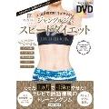 1日10回で驚くほどやせる! ジャングルジム スピードダイエット DVD BOOK [BOOK+DVD] Book