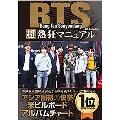 BTS 超熱狂マニュアル