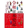 令和日本史記 - 126代の天皇と日本人の歩み -