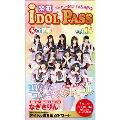 楽遊 IDOL PASS 14号(東西合併全国版)
