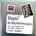 ワーグナー: 楽劇《ニーベルングの指環》