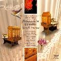 鍵盤音楽の領域vol.9 バルダキン・オルガンの世界