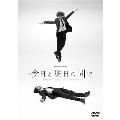 今日と明日の間で[SJ-11065][DVD] 製品画像