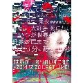 世界の終わりのいずこねこ+いずこねこ LAST LIVE (2014.12.20)<限定版>