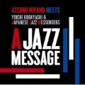 ジャズ・メッセージ