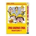ちびまる子ちゃん × TOWER RECORDS COMIC NOTE