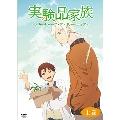 TVアニメ「実験品家族-クリーチャーズ・ファミリー・デイズ-」上巻