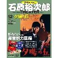 石原裕次郎シアター DVDコレクション 52号 2019年7月7日号 [MAGAZINE+DVD] Magazine