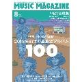 MUSIC MAGAZINE 2018年8月号