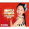 本田望結 2015 カレンダー