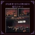 伊福部先生の叙勲を祝う会祝賀コンサート<タワーレコード限定>