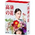 「高嶺の花」DVD-BOX