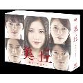 美丘-君がいた日々- DVD-BOX