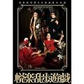 舞台『悦楽乱歩遊戯』公演DVD