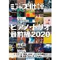ジャズ批評 2020年1月号 Vol.213