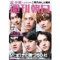 週刊朝日 2020年8月28日号<表紙: 美 少年>
