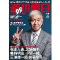 週刊朝日 2021年3月5日増大号<表紙: 松本人志>