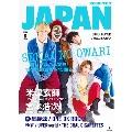 ROCKIN'ON JAPAN 2021年8月号