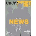 別冊カドカワ DirecT 09