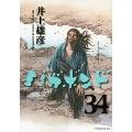 バガボンド 34