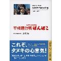 シネマ・コミック8 総天然色漫画映画 平成狸合戦ぽんぽこ