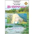 フィルムコミック 思い出のマーニー 下 (アニメージュコミックススペシャル フィルムコミック)