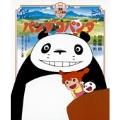 徳間アニメ絵本15 パンダコパンダ