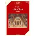 ワーグナー「パルジファル」 オペラ対訳ライブラリー