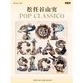 松任谷由実 「POP CLASSICO」 ピアノ・ソロ 中級