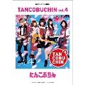 たんこぶちん TANCOBUCHIN VOL.4 バンド・スコア