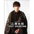 三浦大知 BEST SELECTION ピアノ・ソロ 中級