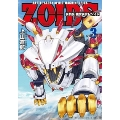 新装版 機獣新世紀ZOIDS 3