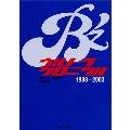 B'z ウルトラクロニクル 1988-2003 軽装版