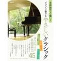 全曲譜めくり無し! ピアノで奏でるやさしいクラシック ~超やさしくアレンジしたピアノソロ曲集~