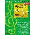 音大生・音楽家のための英語でステップアップ 音楽留学で役立つ英会話50シーン 改訂版
